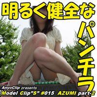 【明るく健全なパンチラ】AZUMI part-2