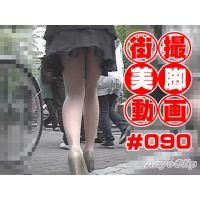 【AnyoClip】街撮美脚動画#090