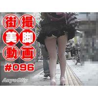 【AnyoClip】街撮美脚動画#096