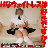 【Hなウェイトレスは好きですか?】素人娘のコスプレHムービー #003 YUI part-1