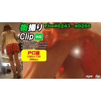 街撮りClip HQ File#0243-#0250 【PC版】