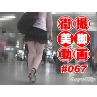 【AnyoClip】街撮美脚動画#067