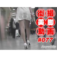 The beautiful leg of Japanese girl on the street #077