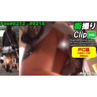 街撮りClip HQ File#0212-#0218 【PC版】