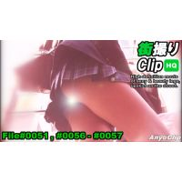 街撮りClip HQ File#0051 , #0056-#0057