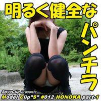 【明るく健全なパンチラ】HONOKA part-1