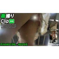 街撮りClip HQ File#0199-#0205