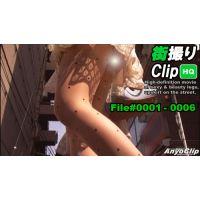 街撮りClip HQ File#0001-0006
