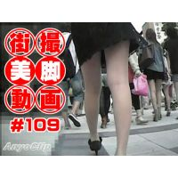 【AnyoClip】街撮美脚動画#109