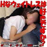 【Hなウェイトレスは好きですか?】素人娘のコスプレHムービー #003 YUI part-4