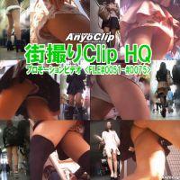 街撮りClip HQ プロモーションビデオ【FILE#0051-#0075】