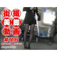 【AnyoClip】街撮美脚動画#116 黒スト・タイツスペシャル