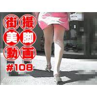 【AnyoClip】街撮美脚動画#108