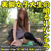 The movie of beautiful legs and upskirt, #010 MAI part1