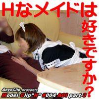 【Hなメイドは好きですか?】素人娘のコスプレHムービー #004 AOI part-3
