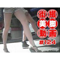【AnyoClip】街撮美脚動画#124