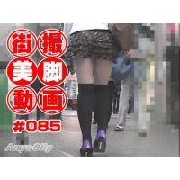 【AnyoClip】街撮美脚動画#085