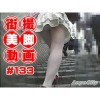 The beautiful leg of Japanese girl on the street #133