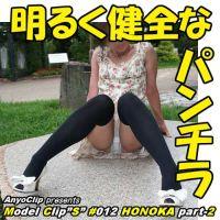 【明るく健全なパンチラ】HONOKA part-2