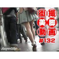 【AnyoClip】街撮美脚動画#132