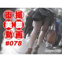 【AnyoClip】街撮美脚動画#078
