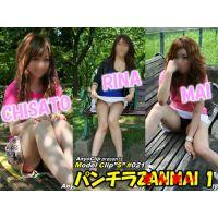 【パンチラざんまい 1】CHISATO / RINA / MAI