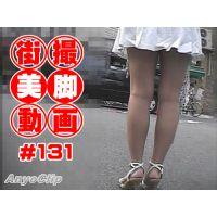 【AnyoClip】街撮美脚動画#131
