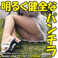 The movie of beautiful legs and upskirt, #017 ERIKA 2 part-2