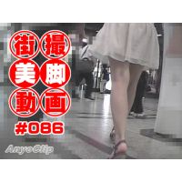【AnyoClip】街撮美脚動画#086