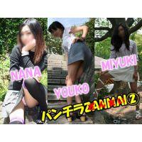 【パンチラざんまい 2】NANA / YOUKO / MIYUKI