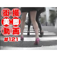 【AnyoClip】街撮美脚動画#121