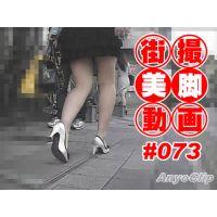 【AnyoClip】街撮美脚動画#073