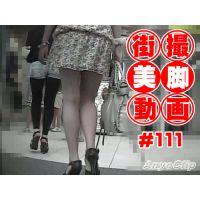 【AnyoClip】街撮美脚動画#111