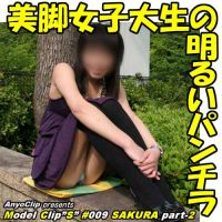 The movie of college girl's legs and upskirt, #009 SAKURA part-2