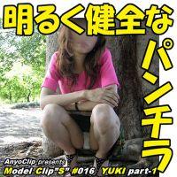 【明るく健全なパンチラ】YUKI 2 part-1