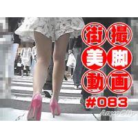 【AnyoClip】街撮美脚動画#083