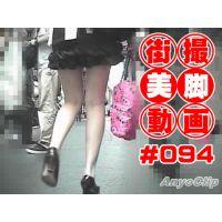 【AnyoClip】街撮美脚動画#094