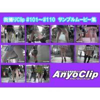 街撮美脚動画サンプルムービー集 #101〜#110