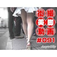 【AnyoClip】街撮美脚動画#091