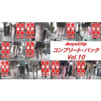 【AnyoClip】街撮美脚動画 コンプリート・パック Vol.10