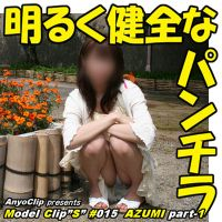 The movie of beautiful legs and nude, #015 AZUMI part-1