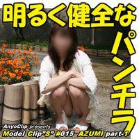 【明るく健全なパンチラ】AZUMI part-1