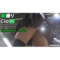 街撮りClip HQ File#0023-0028