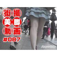 【AnyoClip】街撮美脚動画#087