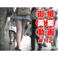 【AnyoClip】街撮美脚動画#112