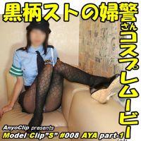 【黒柄スト婦警さんコスプレムービー】AYA part-1