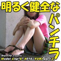 【明るく健全なパンチラ】YUKI 2 part-2