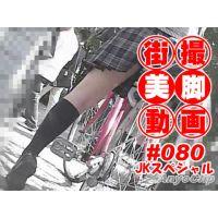 【AnyoClip】街撮美脚動画#080 JKスペシャル