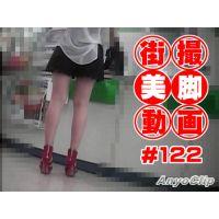【AnyoClip】街撮美脚動画#122