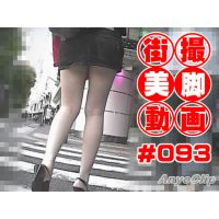 【AnyoClip】街撮美脚動画#093